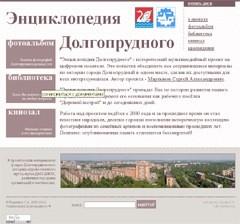 Энциклопедия Долгопрудного