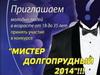 В Долгопрудном пройдет конкурс «Мистер Долгопрудный 2014»