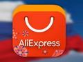 В Долгопрудном в офисе «Ростелекома» начали выдавать товары, заказанные на AliExpress
