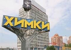 автобус Долгопрудный - Химки