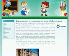 сайты школ Долгопрудного