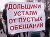 В Долгопрудном власти Подмосковья встретились с дольщиками обанкротившейся компании «СУ-155»