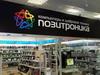 В Долгопрудном открылся магазин сети «Позитроника»